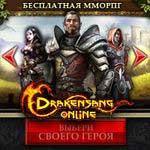 Drakensang Online браузерная онлайн игра, которая произвела революцию на рынке браузерных игр