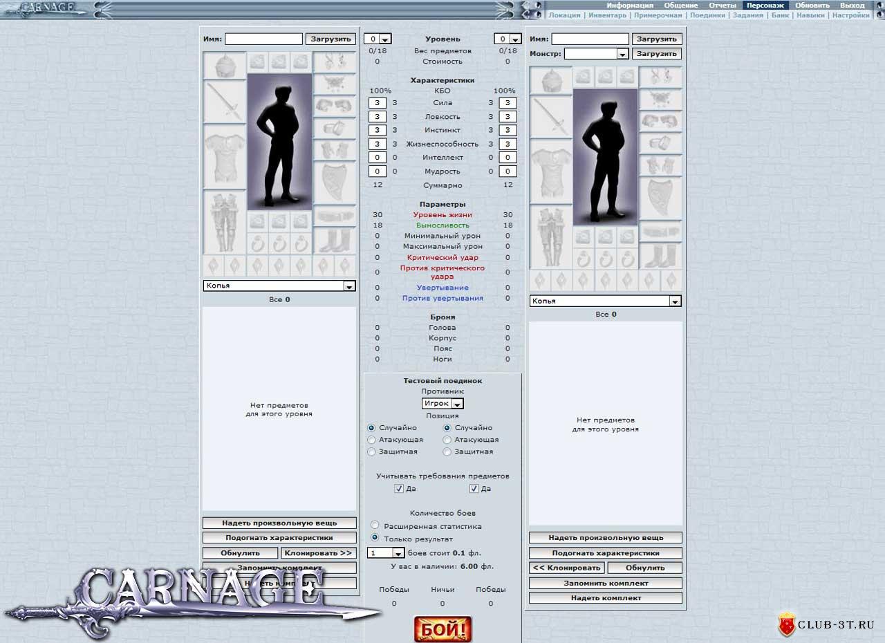 Скриншоты из онлайн игры CARNAGE.