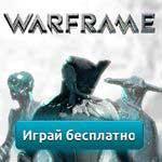 WarFrame  клиентская онлайн игра В межгалактическом пространстве разворачивается борьба нескольких враждебных рас